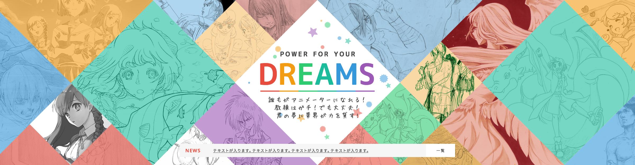 POWER TO YOUR DREAMS 誰もがアニメーターになれる!教練はガチ!でも大丈夫!君の夢に業界が力を貸す!