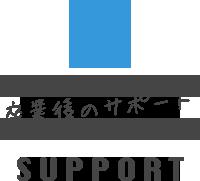 卒業後のサポート SUPPORT